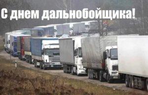 День дальнобойщика в России