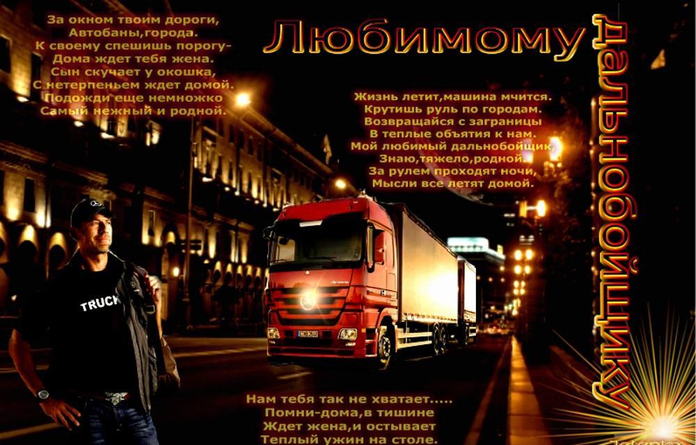 pozdravlenie-s-dnem-dalnobojshika-otkritki foto 18