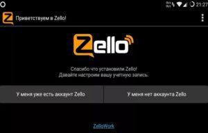 Как пользоваться Zello
